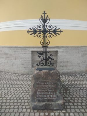 Надгробный камень смотрителя киновии, иеромонах Паисий Кривоборской.