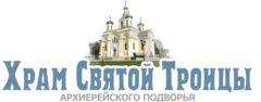 Архиерейское подворье храма Святой Троицы